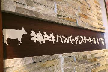 神戸牛ハンバーグとステーキの店 いち