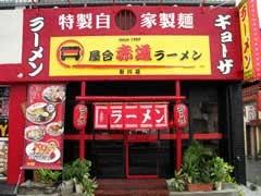 赤道ラーメン 石川店