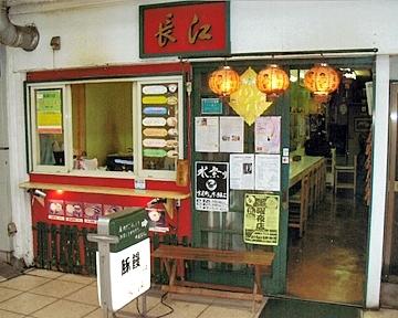 長江 image