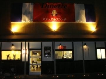 レストラン Dinette