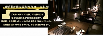 焼肉酒菜 味樹園 堀田店