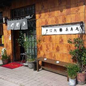 そば処 県庁前 長寿庵