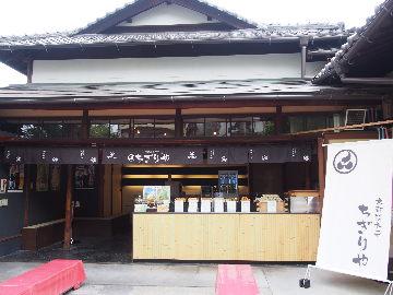 京都清水寺 ちぎりや