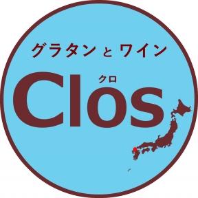 グラタンとワイン Clos