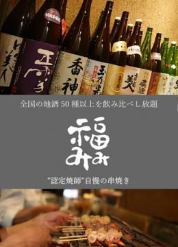福みみ 柏店 image
