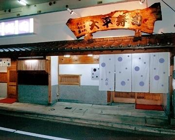 大平寿司 image