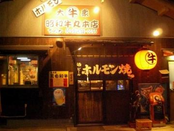 昭和牛丸本店