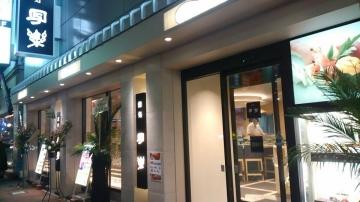 寿司 写楽 札幌第一店