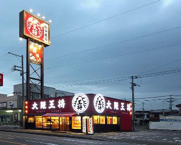 大阪王将 高石店