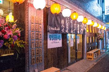 餃子と屋台料理 55酒場 東浦和店