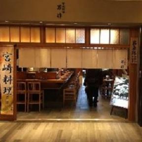 宮崎料理 万作 名古屋店