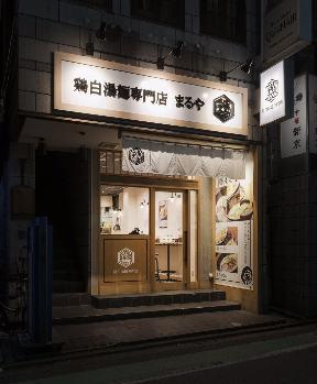 まるや 祖師ヶ谷大蔵店