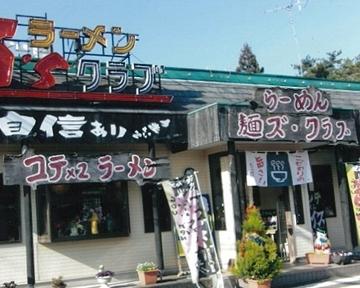 麺ズクラブ 玉里店