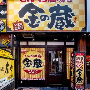 きんくら酒場 金の蔵 大宮東口駅前店