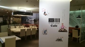 ティ・ロランド カフェ