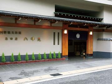 奥田屋八峰苑