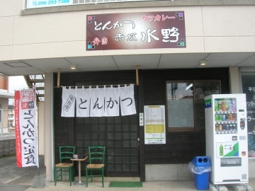 とんかつ赤坂水野 菊池店