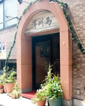 済州島 別館