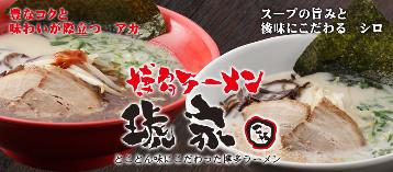 博多ラーメン琥家(こや) 倉敷店