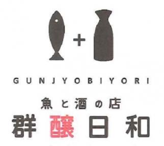 魚と日本酒 群醸日和