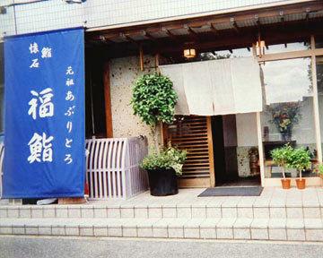 福鮨 柏警察署前店