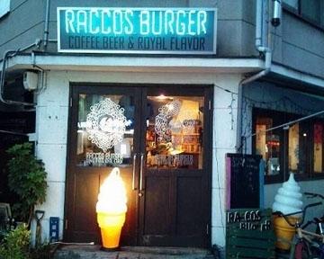 ラコスバーガー(RACCOS・BURGER)