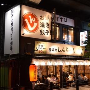 餃子と唐揚げ 難波のしんちゃん