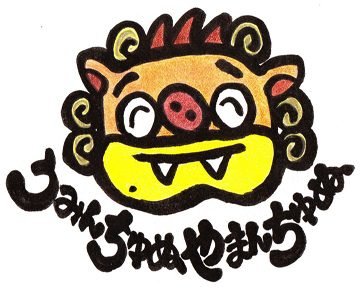 沖縄美食BAR うみんちゅぬ やまんちゅぬ 北大前店