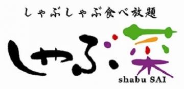 しゃぶ菜 天王寺MIO