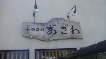 和楽遊膳 おざわ