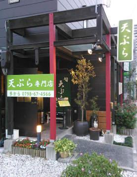 天ぷら 多から