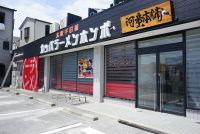河童ラーメン本舗 東大阪店