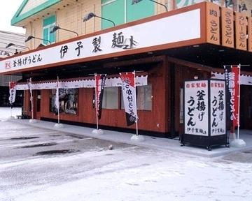 伊予製麺 白河店