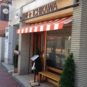 洋食・個室ダイニング ICHIKAWA‐イチカワ‐ 池袋