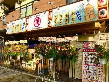 屋台居酒屋大阪満マル 天下茶屋店