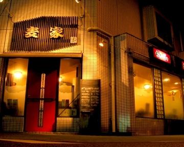 麦家 横浜店