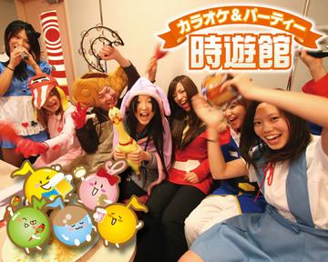 カラオケ&パーティー 時遊館 盛岡駅前店