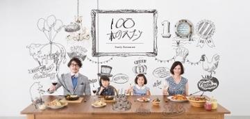100本のスプーン FUTAKOTAMAGAWA image