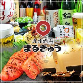 九州酒場 まるきゅう