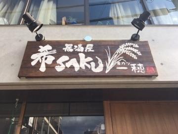 居酒屋希SAKU/串カツ一穂