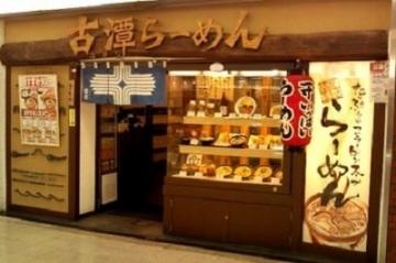 らーめん古潭 ホワイティ梅田店