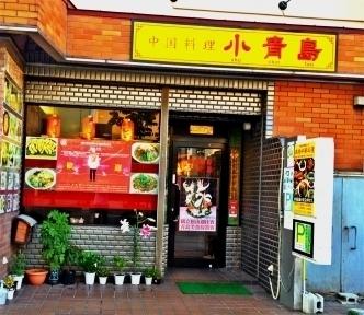 中国料理小青島