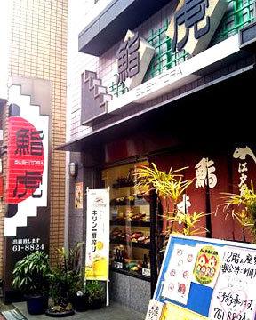 鮨虎 本店