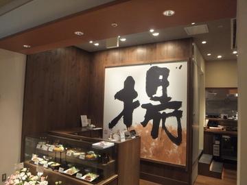 とんかつ まい泉 渋谷ヒカリエ シンクス 東横のれん街店