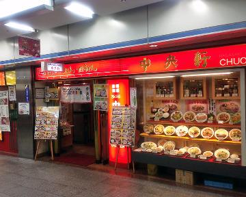 中央軒 ドーチカ店