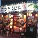 九州創作 居酒屋 ごちそうさま 平和島