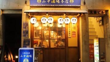 大衆居酒屋 山中酒場 本店