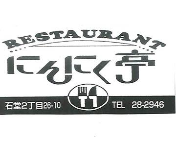 レストラン にんにく亭 image