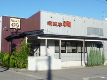 酒麺亭・潤