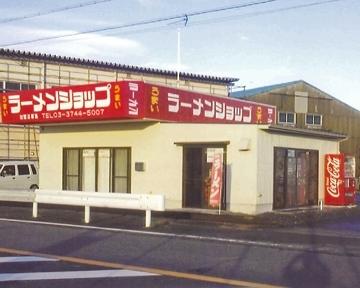 ラーメンショップ袋井店